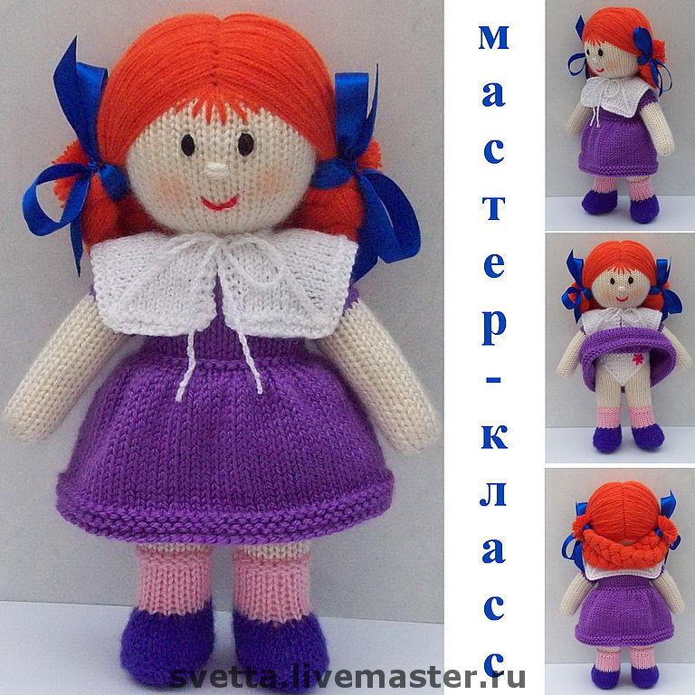 Куклы мастер класс вязаные