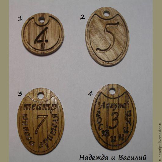 Номерки из дерева ясень покрытые морилкой 70 рублей
