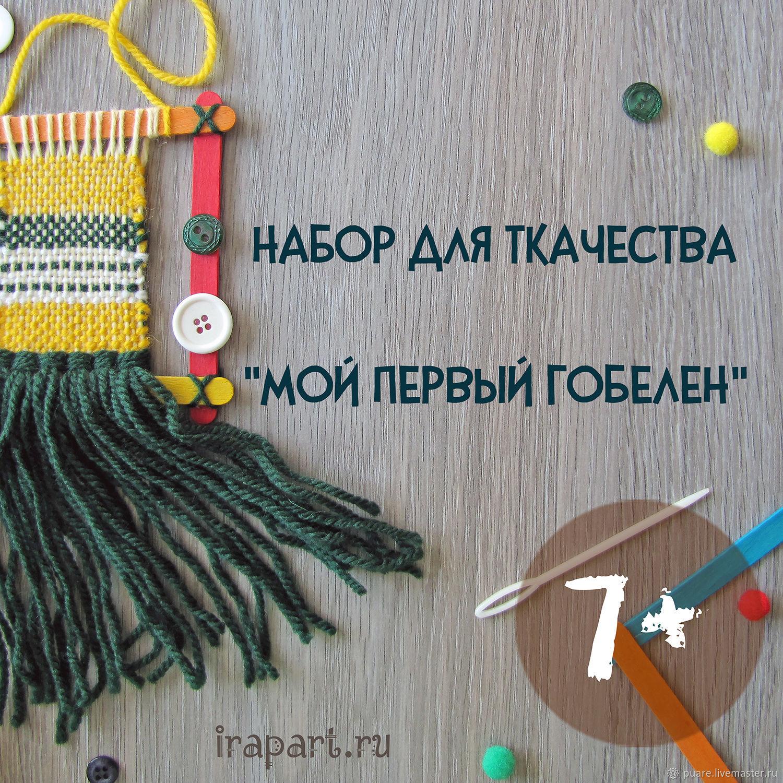 Мой первый гобелен, Наборы, Москва,  Фото №1