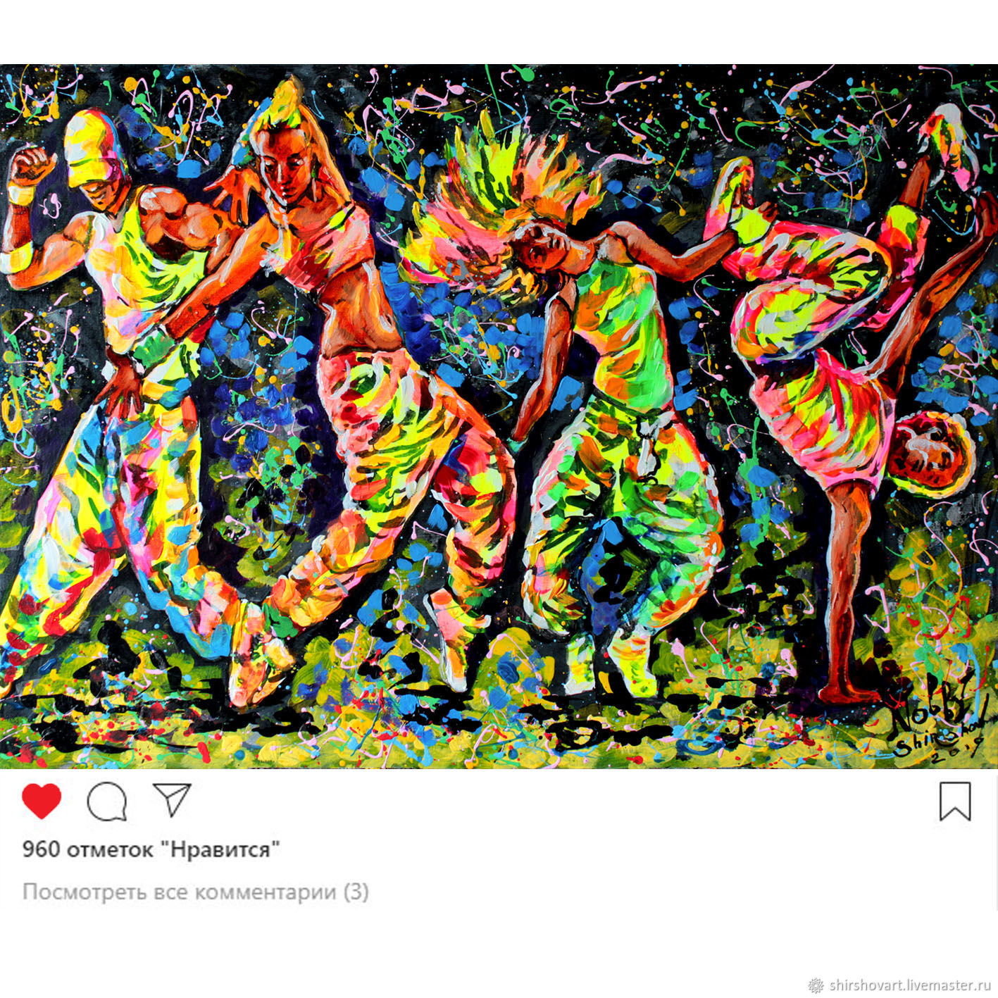 The painting 'Rainbow dance' Rave, Pictures, Morshansk,  Фото №1