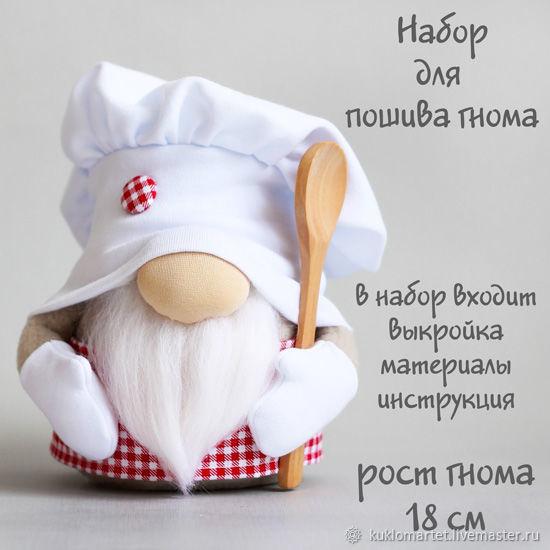 Набор для шитья текстильной куклы Гномик поварёнок, Большеножка, Волгоград,  Фото №1