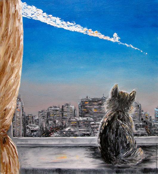 Фантазийные сюжеты ручной работы. Ярмарка Мастеров - ручная работа. Купить «За секунду до...» (или «Кот и метеорит»), картина маслом. Handmade.
