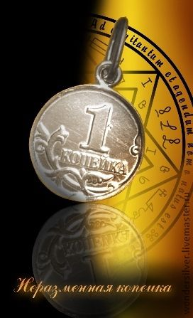 Talisman Magic penny, Amulet, Moscow,  Фото №1