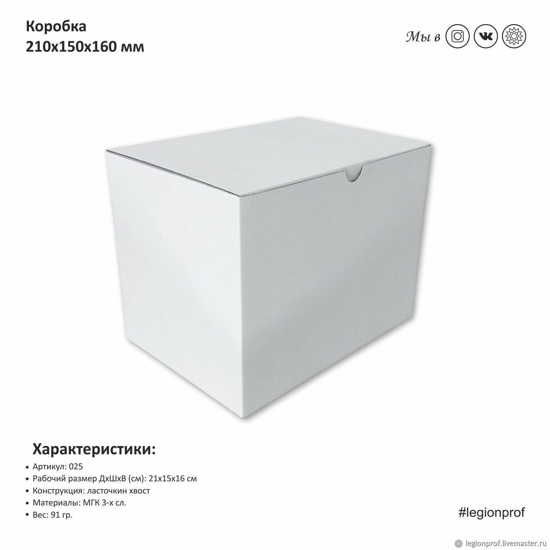 Коробка из МГК 160х210х150 мм белая, Материалы для творчества, Раменское, Фото №1