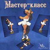 Материалы для творчества handmade. Livemaster - original item Master class on knitting Horse Ballerina. Handmade.