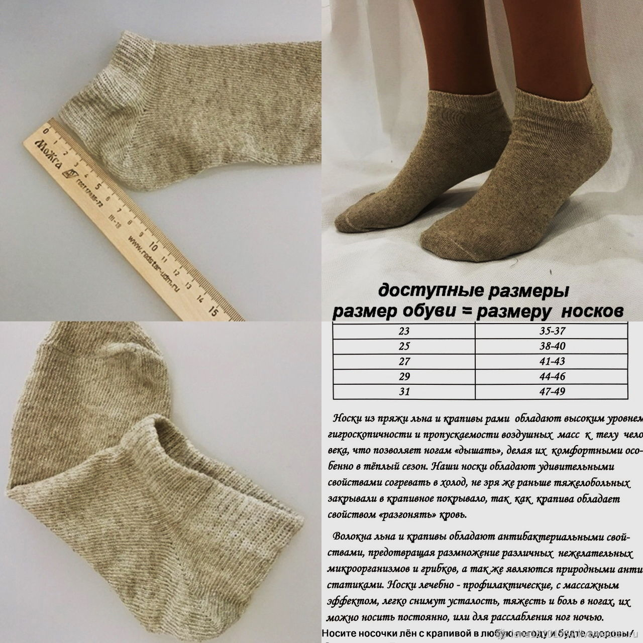70%linen 30% nettle Rami Short Socks-sports, Socks, Kostroma,  Фото №1