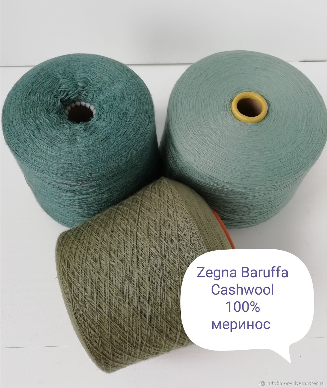 Меринос Zegna Baruffa, Пряжа, Липецк,  Фото №1