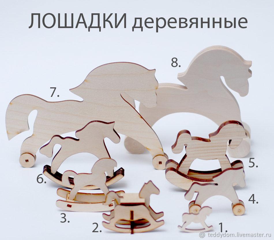 Лошадки деревянные, Аксессуары для кукол и игрушек, Томск,  Фото №1