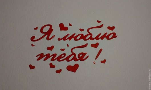 """Валентинки ручной работы. Ярмарка Мастеров - ручная работа. Купить Вырубка надпись """"Я люблю тебя"""". Handmade. Ярко-красный"""