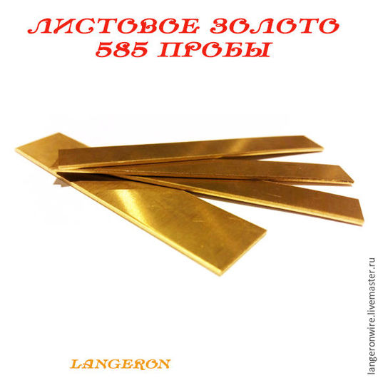 Для украшений ручной работы. Ярмарка Мастеров - ручная работа. Купить Листовое золото 585 пробы (14 карат).. Handmade.