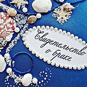"""Свадебный салон ручной работы. Ярмарка Мастеров - ручная работа Папка для свидетельства о браке""""Морской бриз"""". Handmade."""