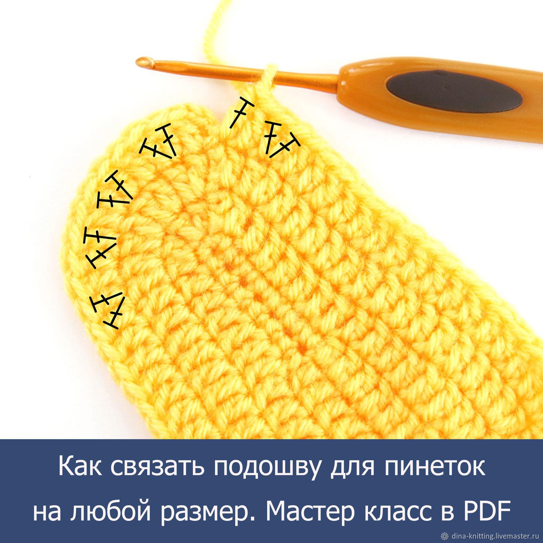 Sole crochet Master class description knitting instruction, Knitting patterns, Cheboksary,  Фото №1
