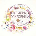 Мамины Сокровища - Ярмарка Мастеров - ручная работа, handmade