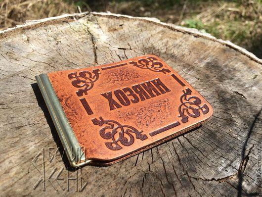 Зажим для купюр -  это аксессуар, предназначенный для хранения и ношения бумажных денег. Зажим для денег используется как альтернатива кошельку или бумажнику, традиционно является мужским аксессуаром.
