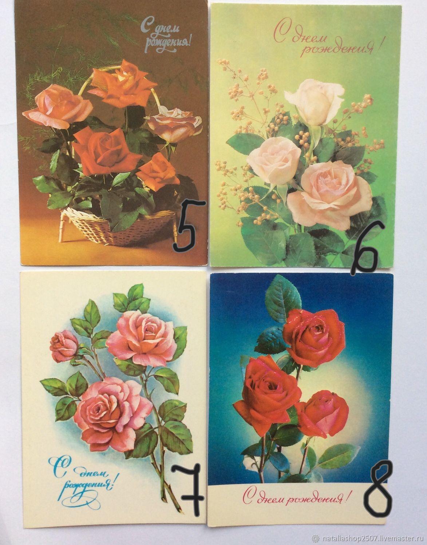 Советские открытки с Днем Рождения ЗаТебяRu