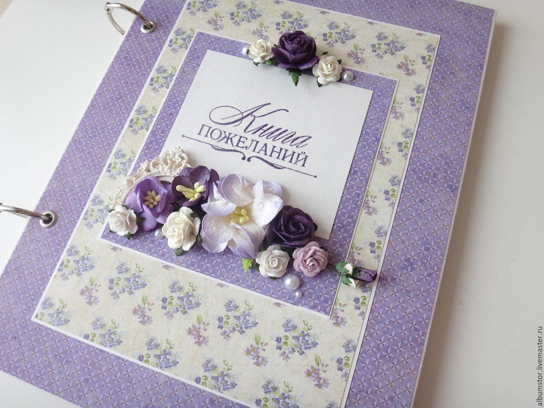 Альбом для пожеланий на свадьбу мастер класс фото