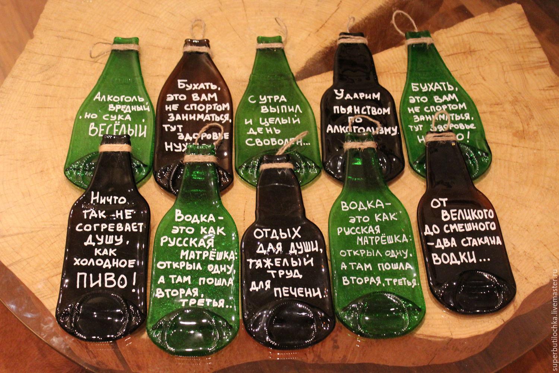 этом случае прикольные названия фотографии мужчин на бутылках взрослые