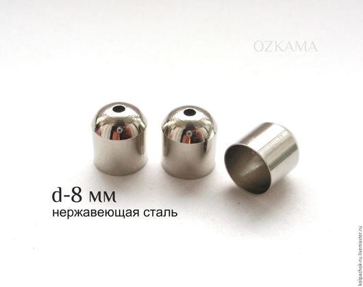 Для украшений ручной работы. Ярмарка Мастеров - ручная работа. Купить Нержавеющая сталь, 8 мм внутренний диаметр, колпачки. Handmade.