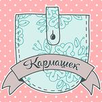 Кармашек - Ярмарка Мастеров - ручная работа, handmade