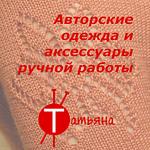 Татьяна (HandMadeBeauty) - Ярмарка Мастеров - ручная работа, handmade