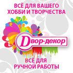 Двор-Декор - Ярмарка Мастеров - ручная работа, handmade
