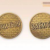 Приколы ручной работы. Ярмарка Мастеров - ручная работа Приколы: монета Учиться - Забить. Handmade.