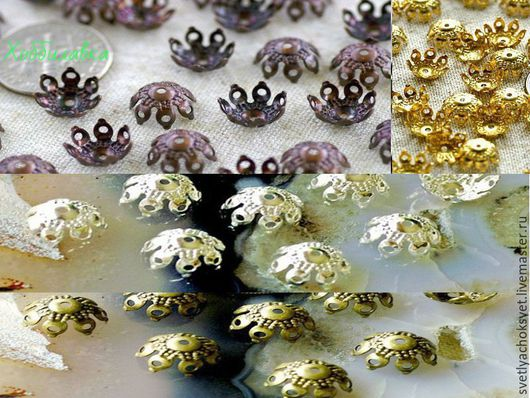 Шапочки для бусины. Универсальные, можно согнуть и разогнуть, подойдут для бусин размером от 8 до 14 мм.