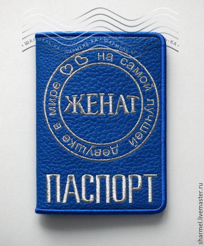 Подарок на свадьбу. Обложка на мужской паспорт (с любым именем!) `Женат. Серебро на синем`. Полезные вещицы от Шармель-ки