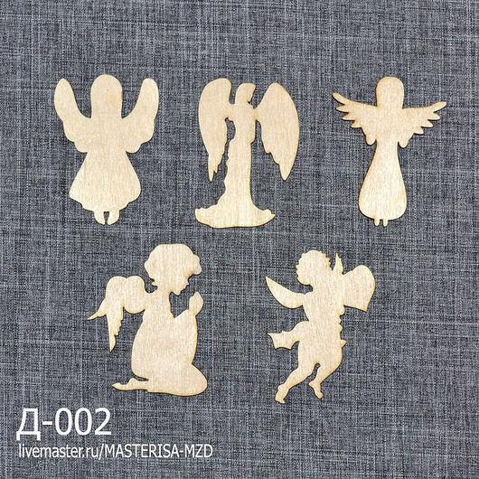 """Д-002. Набор """"Ангелы"""". В наборе 5 предметов."""