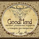 GoodHand - Ярмарка Мастеров - ручная работа, handmade