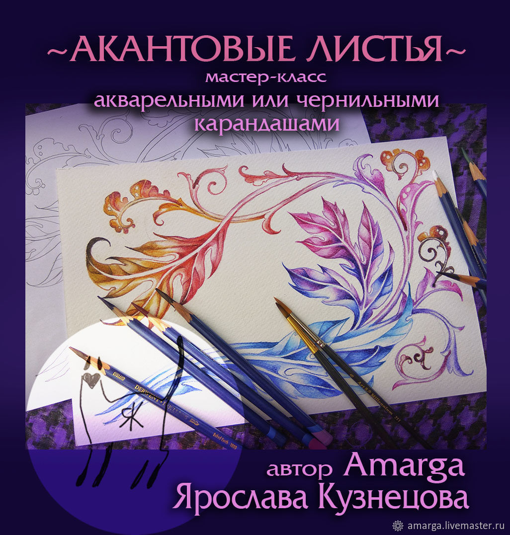 'Acanthus leaves' - video master class, Educational materials, Varna,  Фото №1
