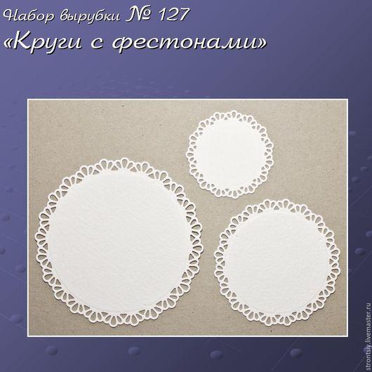 Набор вырубки № 127 `Круги с фестонами`  в наборе 3 элемента