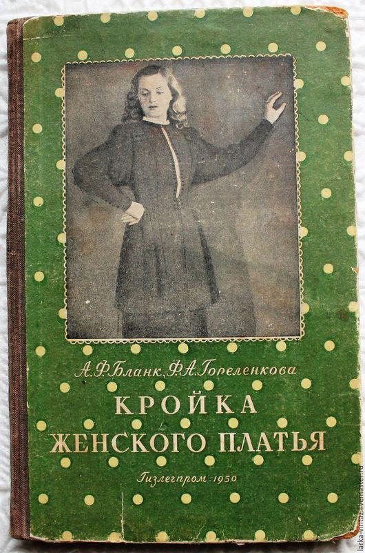 кройка женского платья, книги по шитью 1950 год