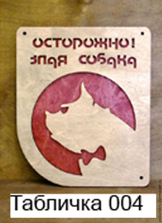 Табличка 004 Осторожно злая собака 270х320 мм Фанера 6 мм+4 мм 450 рублей