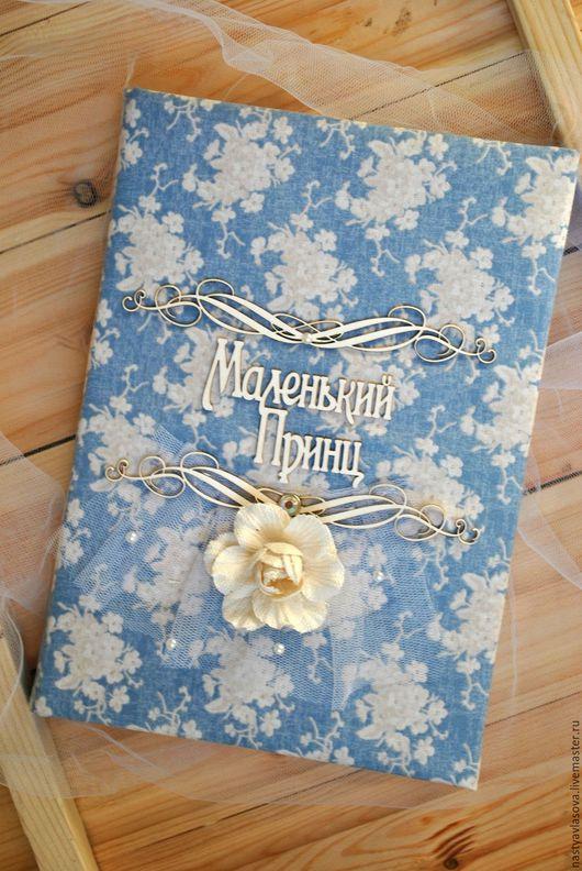 """Блокноты ручной работы. Ярмарка Мастеров - ручная работа. Купить Мамина книга """"Маленький принц"""". Handmade. Голубой, блокнот для записей"""