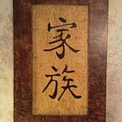 Картины и панно ручной работы. Ярмарка Мастеров - ручная работа иероглиф семейное благополучия. Handmade.