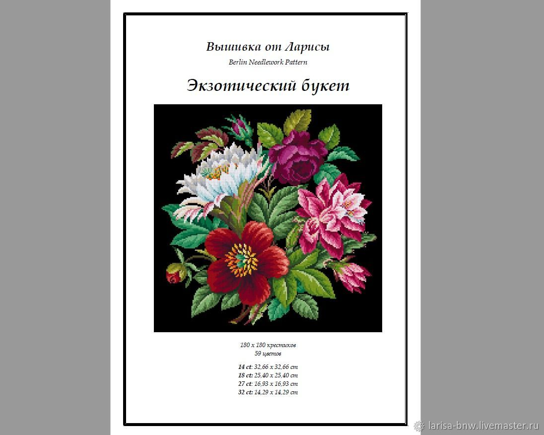 Экзотический букет, Схемы для вышивки, Москва,  Фото №1
