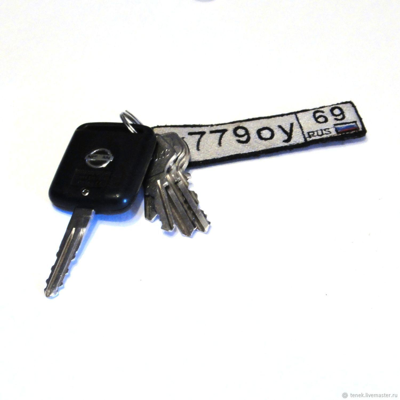 Брелок ключница Номер машины Автолюбитель подарок мужчине водителю