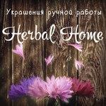 Herbal Home (природные украшения) - Ярмарка Мастеров - ручная работа, handmade