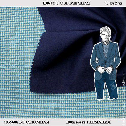 Шитье ручной работы. Ярмарка Мастеров - ручная работа. Купить Ткань костюмная Германия 9035608. Handmade. Голубой, ткань для костюмов