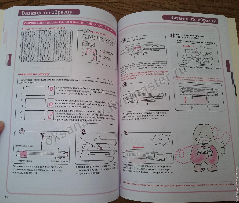 Инструкция к вязальной машинке