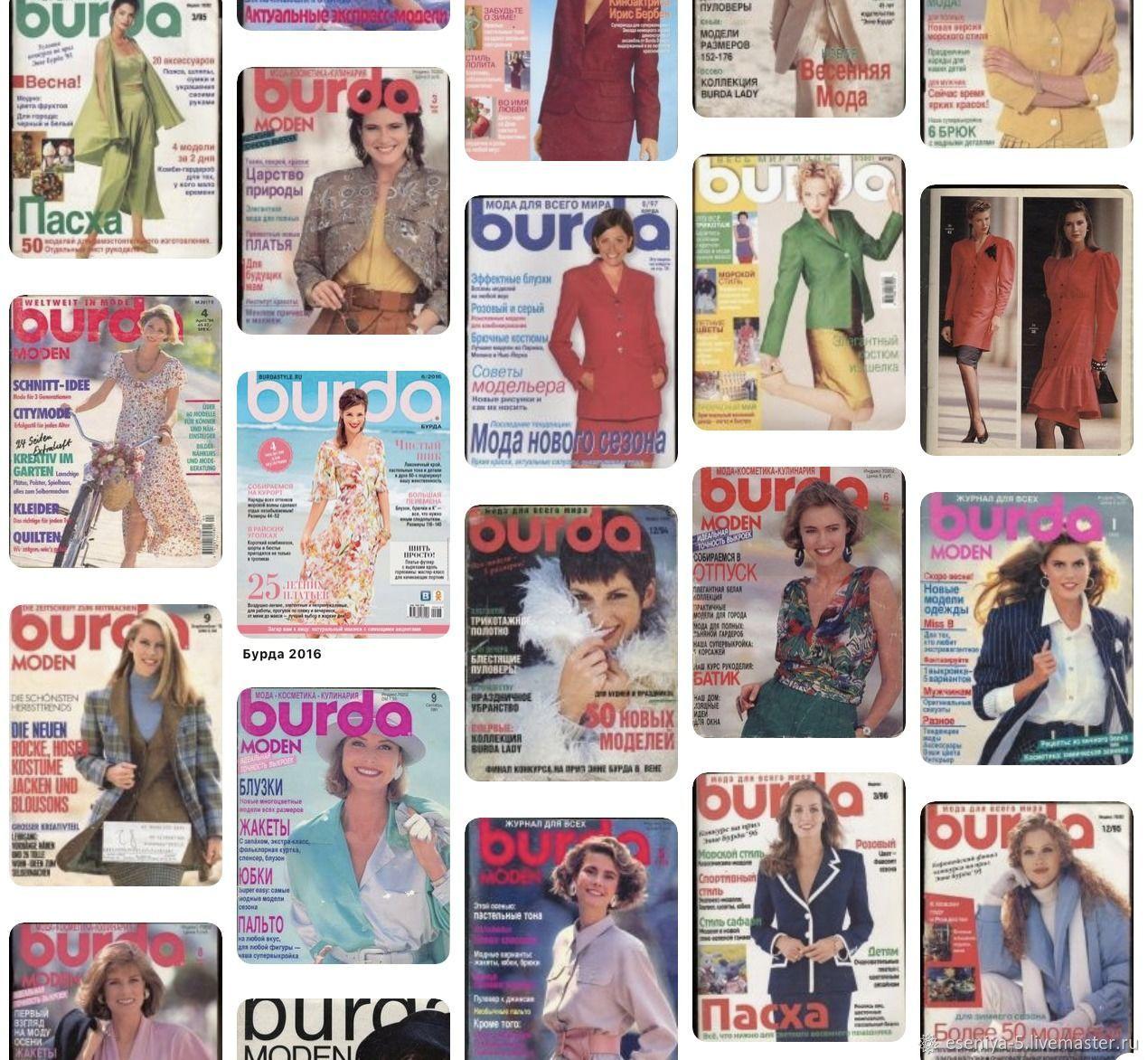 Журналы Burda Moden разных годов 1988-2010, Выкройки для шитья, Москва,  Фото №1