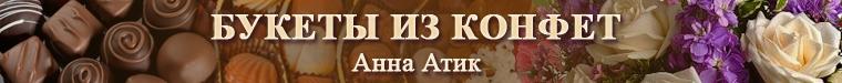 Букеты из конфет Анна Атик (a-buket)