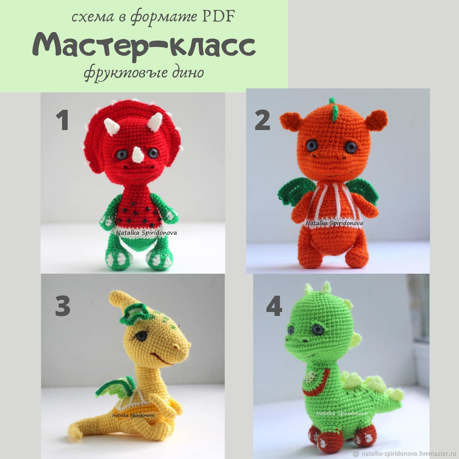 MK fruit dinosaurs - not a collection - 4 options, hook, Knitting patterns, Arkhangelsk,  Фото №1
