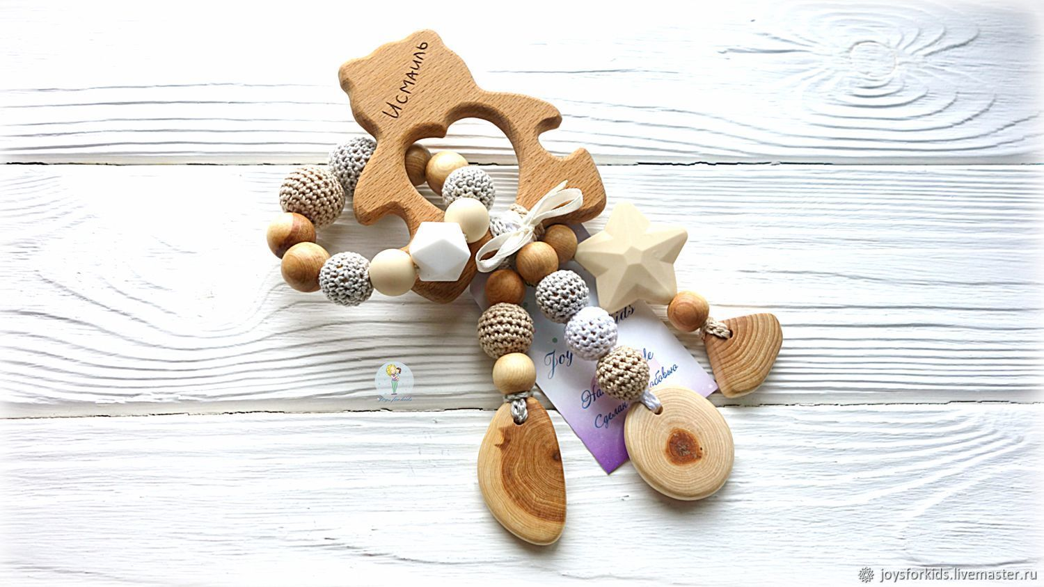 Teething toy 'Breath of warmth', Teethers and rattles, Bryansk,  Фото №1