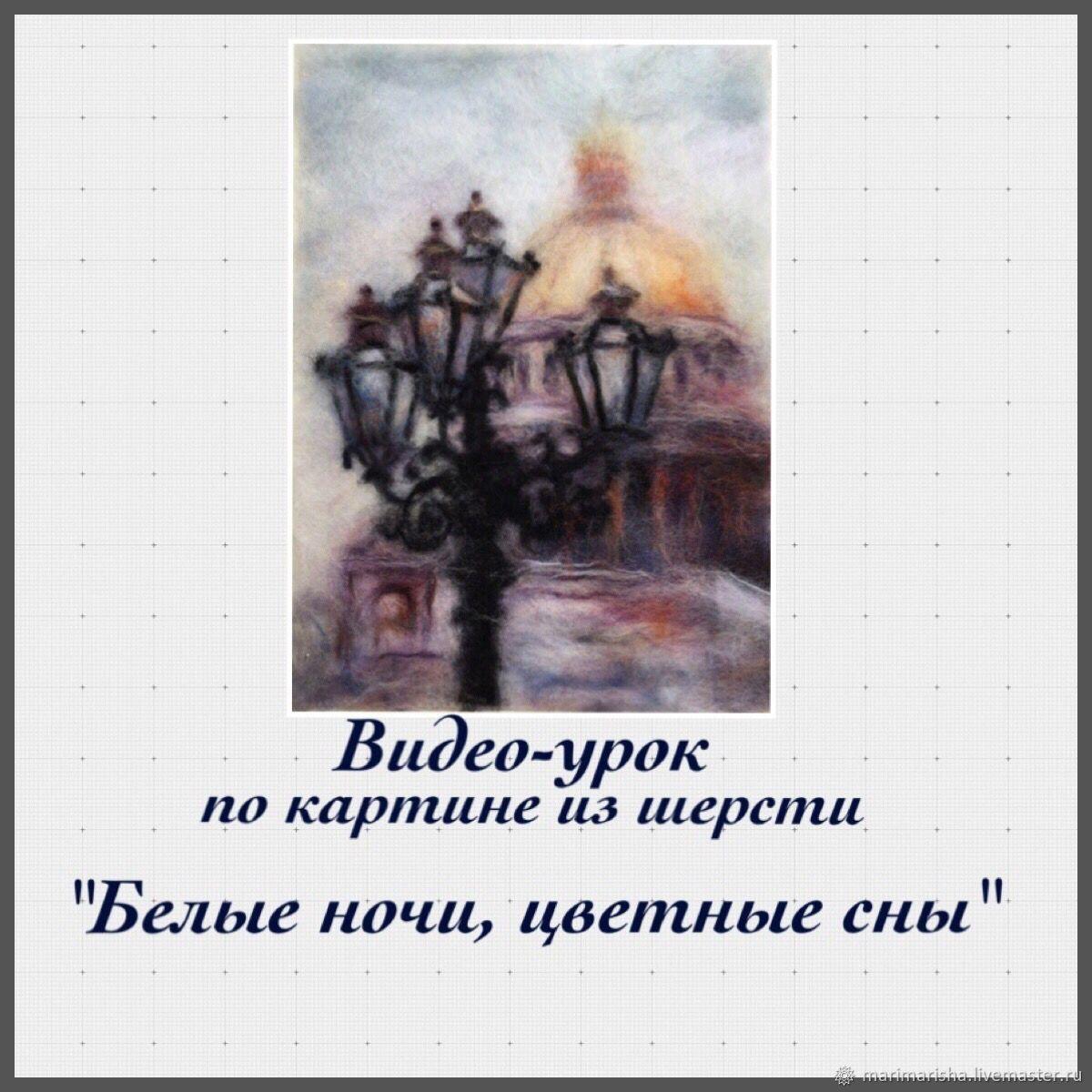Видеоурок по картине из шерсти «Белые ночи», Обучающие материалы, Санкт-Петербург,  Фото №1