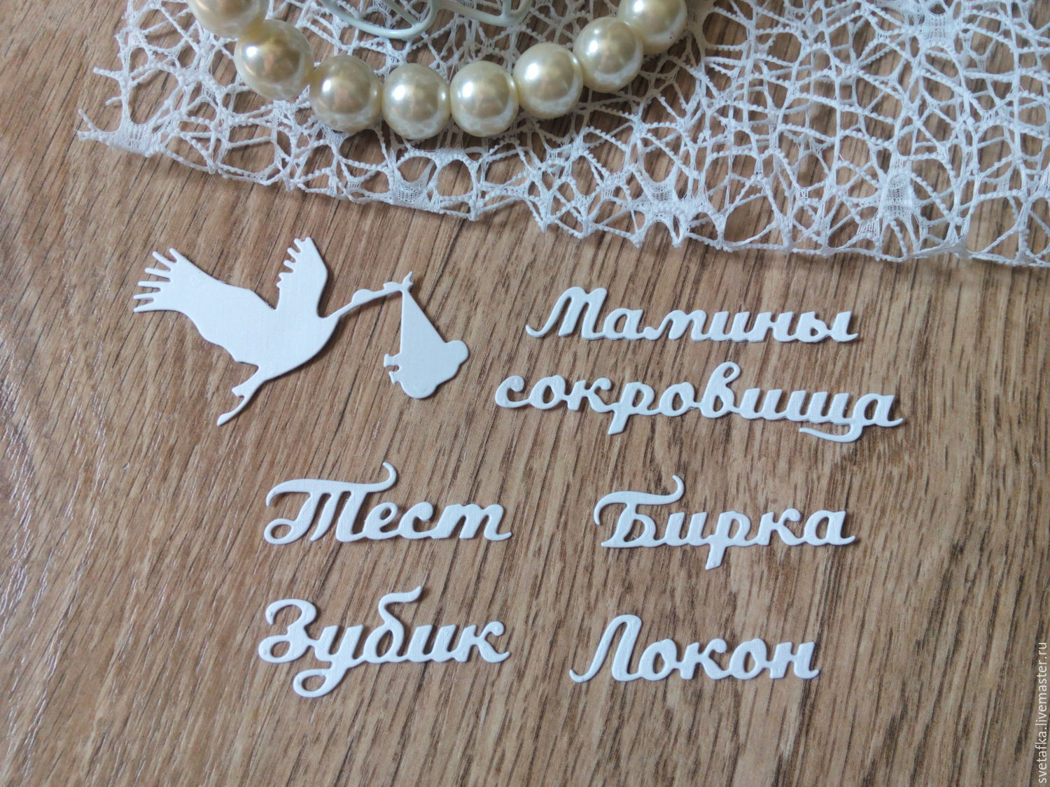 !Cutting for scrapbooking-Set of mom's words-my mother's treasure, Scrapbooking cuttings, Mytishchi,  Фото №1
