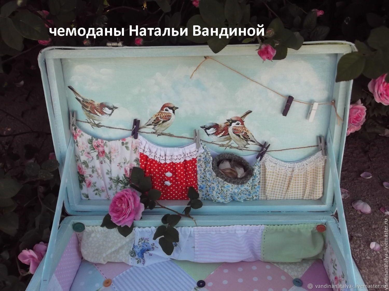 "Чемодан ""По дороге в бирюзовое детство"" turquoise childhood"