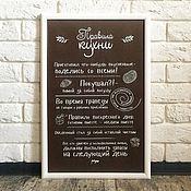 Подарки к праздникам ручной работы. Ярмарка Мастеров - ручная работа Правила кухни (white). Handmade.