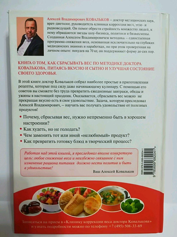Алексей ковальков, худеем интересно. Рецепты вкусной и здоровой.